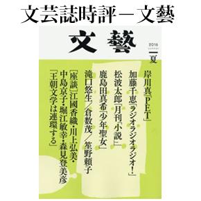 No.089 文藝 2016年夏季号