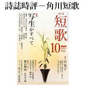 No.021 角川短歌 2015年10月号