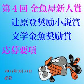第04回 金魚屋新人賞(辻原登小説奨励賞・文学金魚奨励賞共通)応募要項