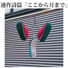 第05回 果/靴/球