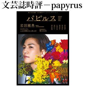 No.045 Papyrus(2016年6月号 Vol.66)