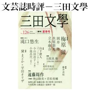 No.021 三田文学 2016年夏号