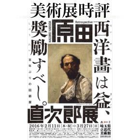 No.055 原田直次郎展 西洋画は益々奨励すべし(前編)