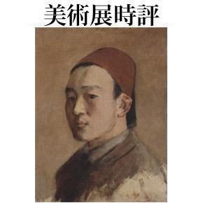 No.054 生誕150年 黒田清輝 日本近代絵画の巨匠(後編)