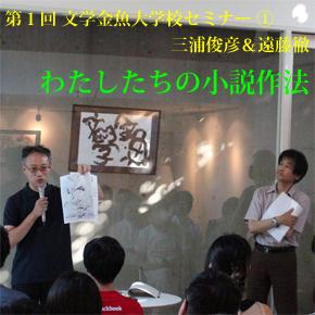 『わたしたちの小説作法』三浦俊彦&遠藤徹