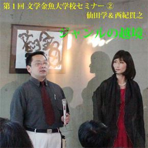 『ジャンルの越境』仙田学&西紀貫之