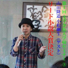 『リード小説大賞決定』 山田隆道 小松剛生(ゲスト)