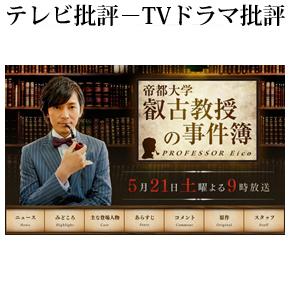 No.129 叡古教授の事件簿