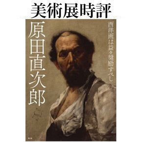 No.056 原田直次郎展 西洋画は益々奨励すべし(後編)