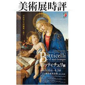 No.057 ボッティチェリ展(前編)