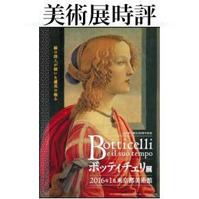 No.058 ボッティチェリ展(後編)