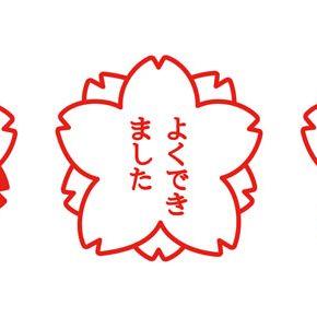 『ツルツルちゃん 2』(第12回)