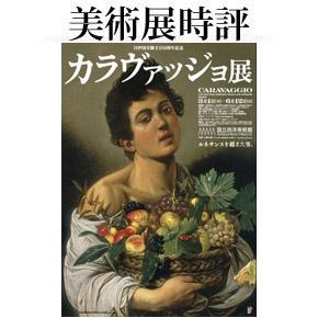 No.059 日伊国交樹立150周年記念 カラヴァッジョ展(前編)