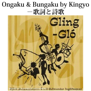 No.027 ビョーク『Gling-Glo』