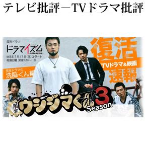 No.135 闇金ウシジマくん Season3