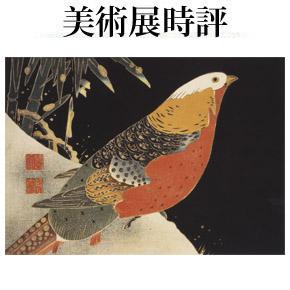 No.063 生誕三百年記念 若冲(下)