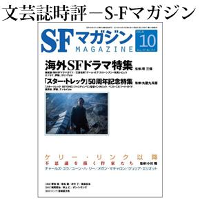 No.014 S-Fマガジン 2016年10月号