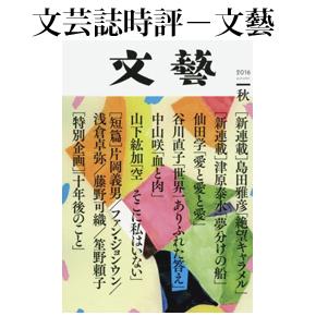 No.015 文藝 2016年秋季号