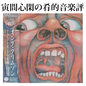 No.001 キング・クリムゾン『クリムゾン・キングの宮殿(In The Court Of The Crimson King)』