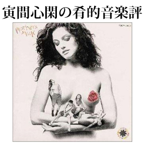 No.003 レッド・ホット・チリ・ペッパーズ『母乳(Mother's Milk)』