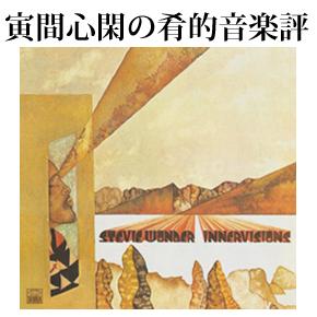 No.004 スティーヴィー・ワンダー『インナーヴィジョンズ(Innervisions)』