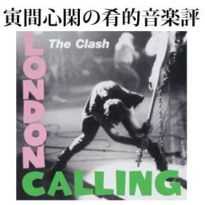 No.006 ザ・クラッシュ『ロンドン・コーリング(London Calling)』