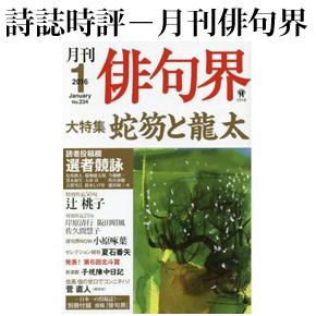 No.055 月刊俳句界 2016年01月号