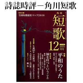 No.023 角川短歌 2015年12月号