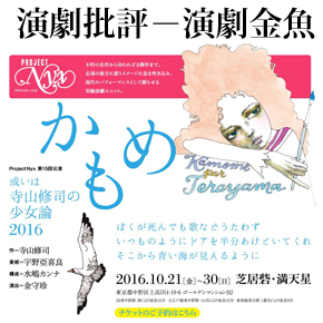 No.011 Project Nyx 第15回公演『かもめ 或いは 寺山修司の少女論2016』