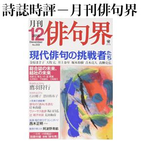 No.054 月刊俳句界 2015年12月号