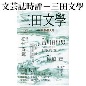 No.022 三田文学 2016年秋号