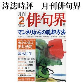 No.056 月刊俳句界 2016年02月号