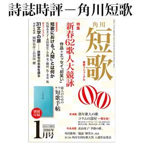 No.024 角川短歌 2016年01月号