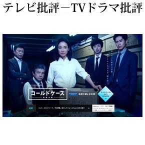 No.147 コールドケース~真実の扉~