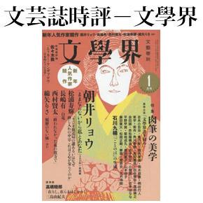 No.095 文學界 2016年01月号