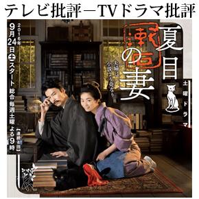 No.149 夏目漱石の妻