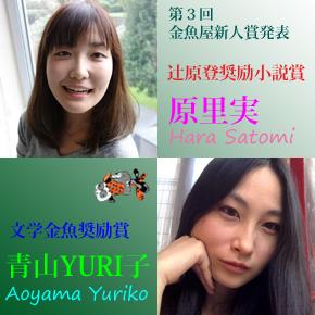 第3回 金魚屋新人賞発表