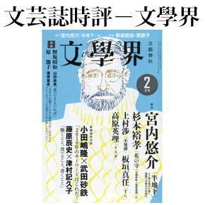 No.096 文學界 2016年02月号