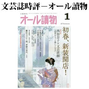 No.097 オール讀物 2016年01月号
