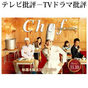 No.148 Chef~三ツ星の給食~