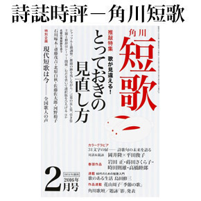 No.025 角川短歌 2016年02月号