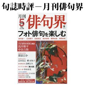 No.059 月刊俳句界 2016年05月号