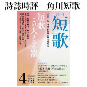 No.027 角川短歌 2016年04月号