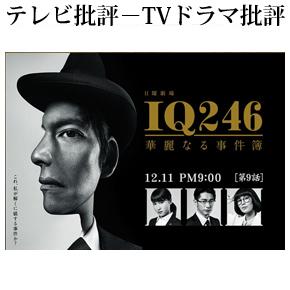 No.154 IQ246 華麗なる事件簿