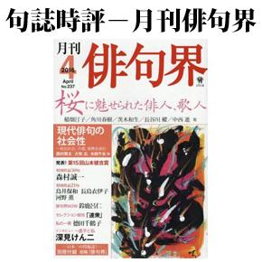 No.058 月刊俳句界 2016年05月号