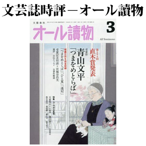 No.099 オール讀物 2016年03月号