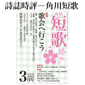 No.026 角川短歌 2016年03月号