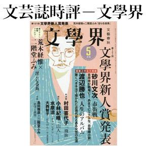 No.100 文學界 2016年05月号