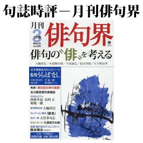 No.057 月刊俳句界 2016年03月号