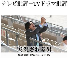 No.153 実況される男